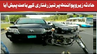 Former PM Raja Pervez Ashraf's vehicle killed a police man from the collision