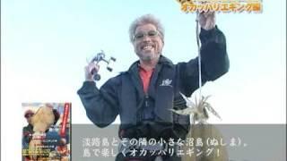 『エギングファイルIII』重見典宏in沼島&淡路島兵庫県