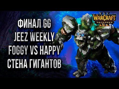 ИМПЕРАТОР ТОЖЕ ЧЕЛОВЕК: Happy vs Foggy Warcraft 3 Reforged