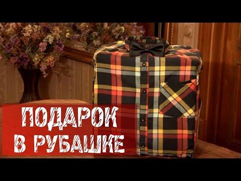 289  Как оригинально упаковать подарок мужчине в сорочку.