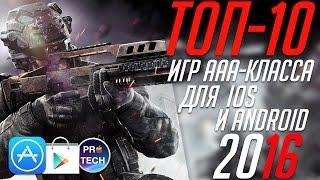 Лучшие игры для iOS и Android 2016: ТОП 10 компьютерных игр для смартфонов и планшетов