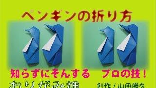 動物 折り紙 折り方 ペンギン - YouTubeおすすめ動画・画像まとめ ...