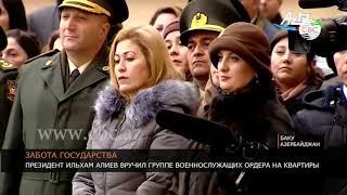 Президент Азербайджана вручил военнослужащим ордера на квартиры
