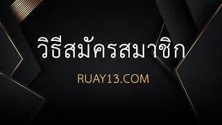วิธีสมัครสมาชิกเว็บ ruay 13 หวยออนไลน์