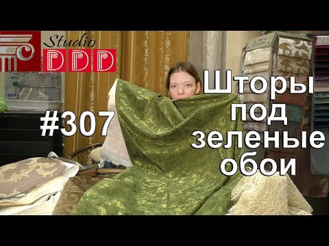 #307. Какие шторы выбрать для зеленых обоев с золотым рисунком в гостиную, мебель цвета темный орех?