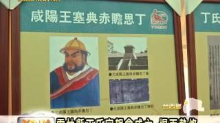 雲林新聞網 台西丁氏宗親成立大會