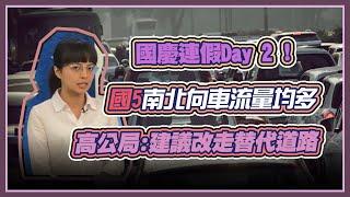 國慶連假 高公局呼籲避開16地雷路段