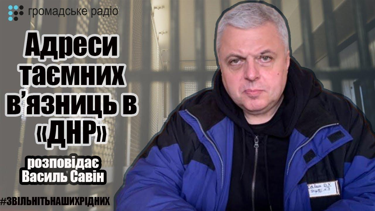 Адреса тайных тюрем в «ДНР», — рассказывает Василий Савин