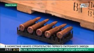 Министр обороны РК дал старт строительству первого казахстанского патронного завода