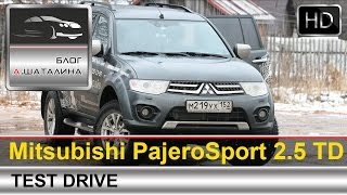 Mitsubishi Pajero Sport (Митсубиши Паджеро Спорт) тест-драйв с Шаталиным Александром