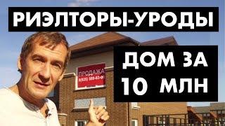 Дом за 10 миллионов. Купить или строить?