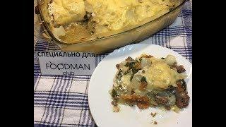 Мясная запеканка в овощами: рецепт от Foodman.club