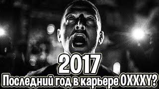 2017 СТАНЕТ КОНЦОМ КАРЬЕРЫ ДЛЯ OXXXYMIRON'A? (Versus, Гнойный, Dizaster, Олимпийский,Mixtape III)
