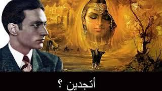 تحميل اغاني مجنون ليلى - محمد عبد الوهاب و أسمهان - مع الكلمات MP3