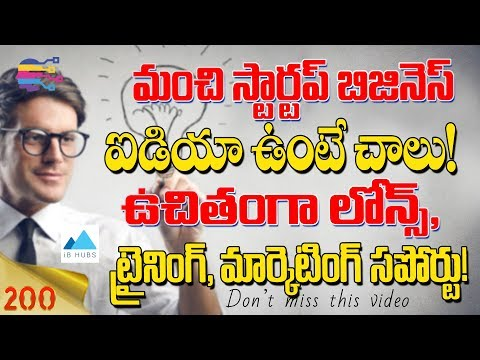 Startup business ideas in telugu | How to get loan for startup business in telugu  - 200