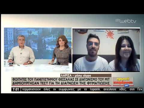 Από την Θεσσαλία στο MIT: Δημιούργησαν τεστ για τη διάγνωση της φυματίωσης | 27/09/2019 | ΕΡΤ