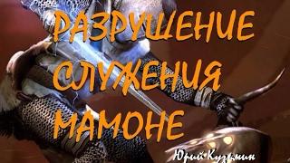 """""""РАЗРУШЕНИЕ СЛУЖЕНИЯ МАМОНЕ""""  ...Юрий Кузьмин"""