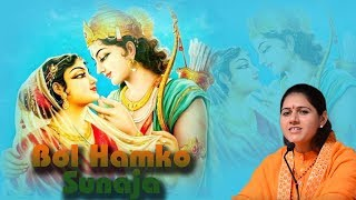 New Ram Ji Bhajan 2018 - प्रिय पुत्र तू बोल हमको सुना जा - Devi Hemlata Shastri Ji || 9627225222