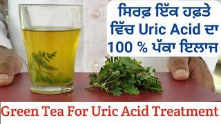 ਸਿਰਫ਼ ਇੱਕ ਹਫ਼ਤੇ ਵਿੱਚ Uric Acid ਦਾ 100 % ਪੱਕਾ ਇਲਾਜ | Best Treatment for Uric Acid | Gathiya | Gokhru