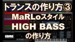 トランスの作り方3 HIGH BASSの制作  MaRLoスタイル ableton live