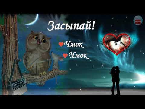 Романтическое  пожелание спокойной ночи! Пусть будет лишь покой и моя любовь!