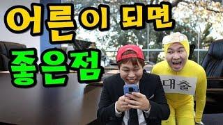 어른이 되면 생기는 일ㅋㅋㅋ(feat.두더지 회사원되다)