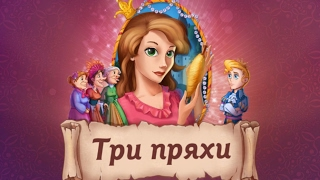 """""""Три пряхи""""  Веселые сказки для детей. Сказки народов мира. Рассказы с красочными картинками (HD)"""
