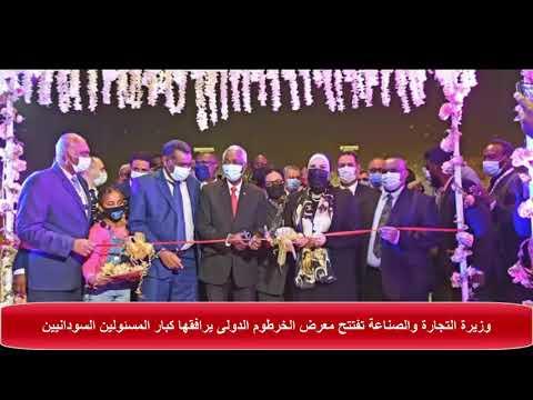وزيرة التجارة والصناعة تفتتح معرض الخرطوم الدولى يرافقها كبار المسئولين السودانيين