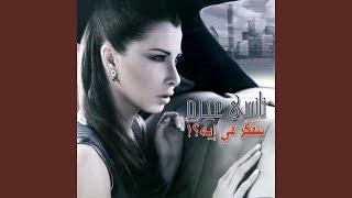 Lamset Eid - لمسة إيد تحميل MP3