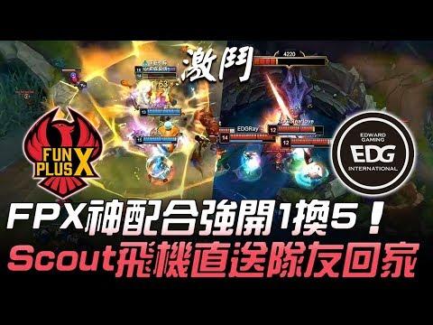 FPX vs EDG EDG壓制視野速刷巴龍 FPX神配合強開1換5!Game 3