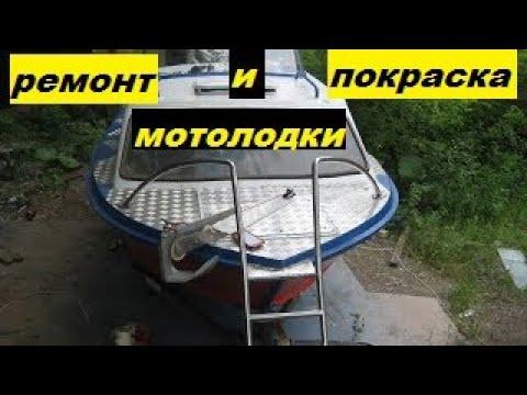 Как покрасить и отремонтировать мотолодку *Москва 2*