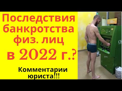 Последствия банкротства физических лиц в 2020 г.: плюсы и минусы банкротства