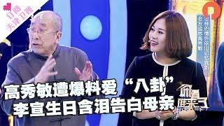 """《你看谁来了》20170513:高秀敏遭爆料爱""""八卦"""" 李宣生日含泪告白母亲"""