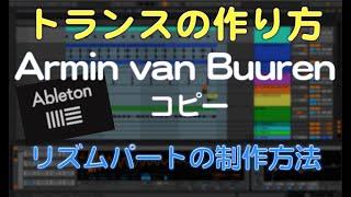 トランスの作り方❶ リズムパートの制作 Armin van Buuren スタイル ABLETON LIVE