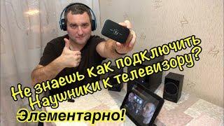 Bluetooth аудио передатчики и приемники