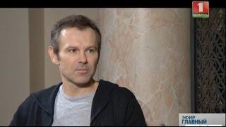 Святослав Вакарчук. Интервью в Минске. Главный эфир
