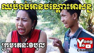 ឈប់រាប់អានបណ្តោះអាសន្ន ពី នំរបស់ក្រុមហ៊ុននំស្រួយលីលី, New Comedy from Rathanak Vibol Yong Ye