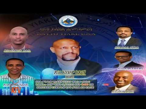 ATV: Panel Discussion on the 95 Doctors Manifesto/ዘተ ብዛዕባ`ቲ 95 ዶክተራት ዝፈረሙሉ ፋኒፈስቶ