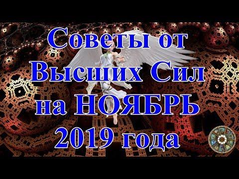 Советы от Высших Сил на НОЯБРЬ 2019 года.