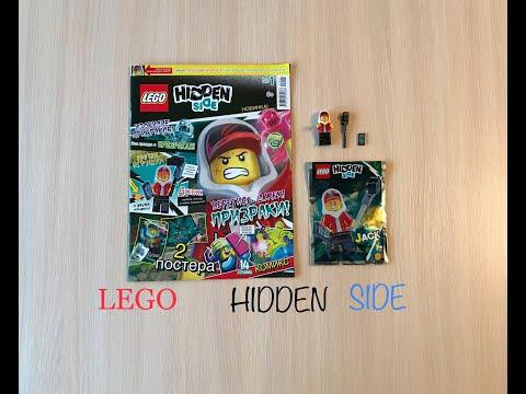 Журнал LEGO HIDDEN SIDE с игрушкой