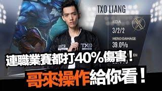 ROV.AOV|TXO LIang|Super hilarious! The super strong HERO is coming! (English sub)