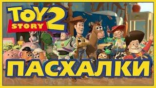 Пасхалки в мультфильме - История игрушек 2 / Toy Story 2 [Easter Eggs]