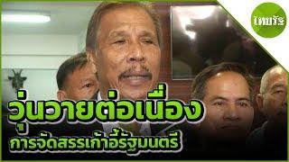 """""""ดำรงค์""""ไม่เป็นรัฐมนตรี-จี้ทวง ทส.คืน   16-06-62   ข่าวเย็นไทยรัฐ เสาร์-อาทิตย์"""
