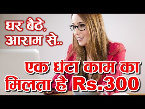 एक घंटा काम का मिलता है Rs 300, Earn money from home working online on internet in Hindi