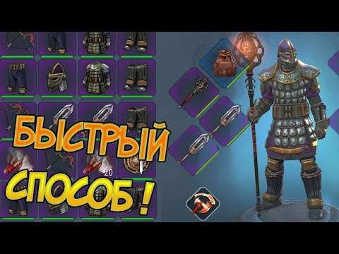 Самые быстрые способы получить оружие и броню в игре ! Frostborn: Coop Survival