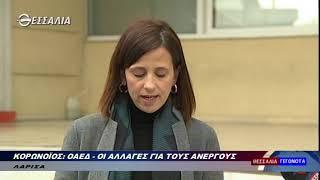 Κορωνοϊος -  ΟΑΕΔ οι αλλαγές για τους ανέργους 26 3 2020