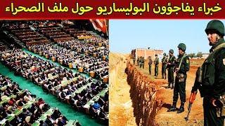 المغرب يرفض الحوار وخبراء يفاجؤون البوليساريو حول ملف الصحراء