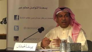 """محاضرة """"راهن المسرح الخليجي ومستقبله"""" للأستاذ يوسف الحمدان"""
