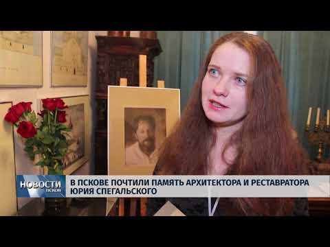 В Пскове почтили память архитектора и реставратора Юрия Спегальского