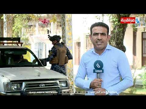 شاهد بالفيديو.. نشرة 12 من العراقية IMN مع رافد عدنان / احلام العبيدي/ يوم 2019/8/17